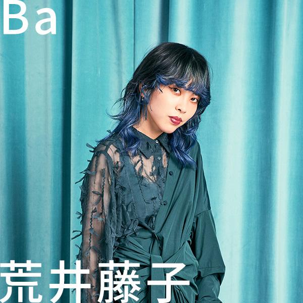荒井藤子(Ba)